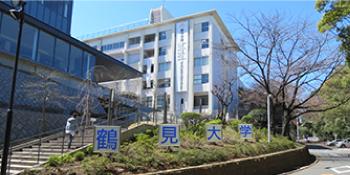鶴見 短期 大学